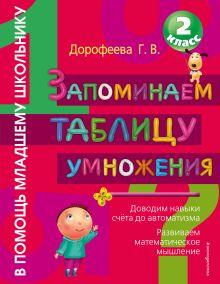 Дорофеева Г.В. - Запоминаем таблицу умножения обложка книги