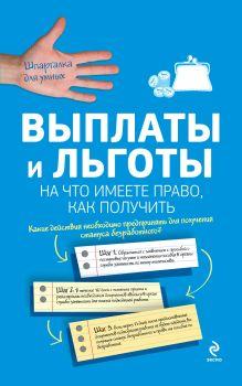Обложка Выплаты и льготы: на что имеете право, как получить Агешкина Н.А., Афонина А.В., Жигачев А.В. и др