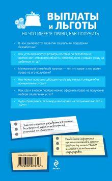 Обложка сзади Выплаты и льготы: на что имеете право, как получить Агешкина Н.А., Афонина А.В., Жигачев А.В. и др