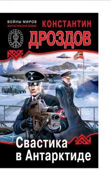 Дроздов К.А. - Свастика в Антарктиде обложка книги