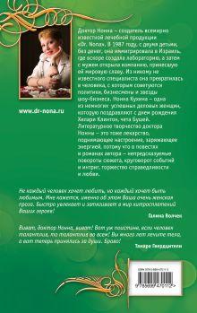 Обложка сзади Завидные женихи: повести Доктор Нонна