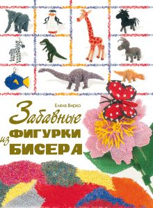Вирко Е.В. - Забавные фигурки из бисера обложка книги