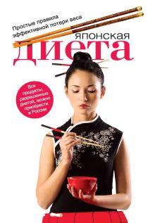 Ермолаева О.В. - Японская диета: простые правила эффективной потери веса обложка книги