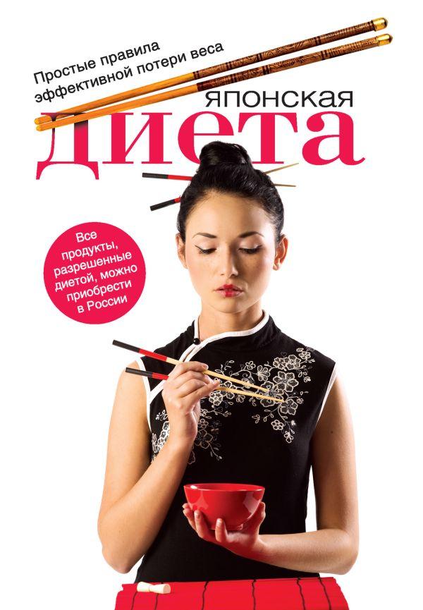 Японская диета: простые правила эффективной потери веса Ермолаева О.В.