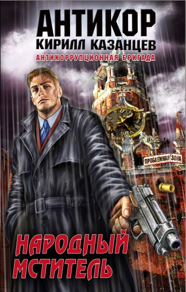 Народный мститель: роман