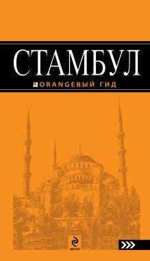 Стамбул: путеводитель. 2-е изд., испр. и доп. обложка книги