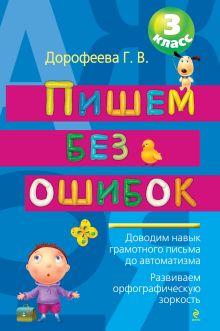 Дорофеева Г.В. - Пишем без ошибок: 3 класс обложка книги