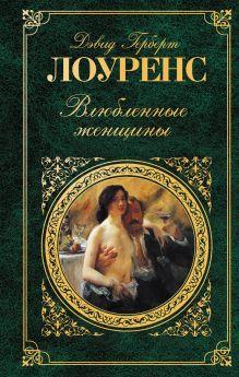 Влюбленные женщины: роман обложка книги