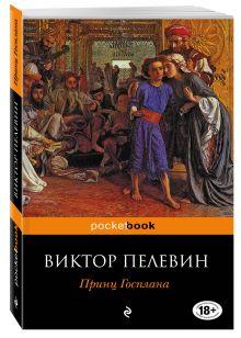 Пелевин В.О. - Принц Госплана обложка книги
