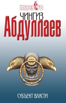 Абдуллаев Ч.А. - Субъект власти: роман обложка книги