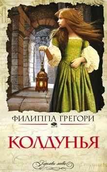 Колдунья обложка книги