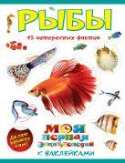 Костина Н.Н. - Рыбы' обложка книги