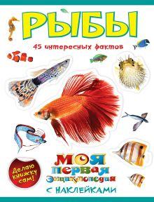 Костина Н.Н. - Рыбы обложка книги