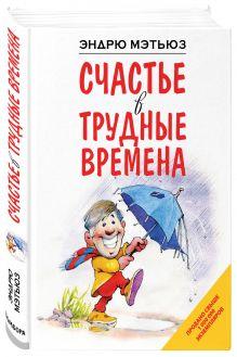 Мэтьюз Э. - Счастье в трудные времена обложка книги