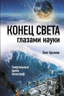 Обложка Конец света глазами науки Арсенов О.О.