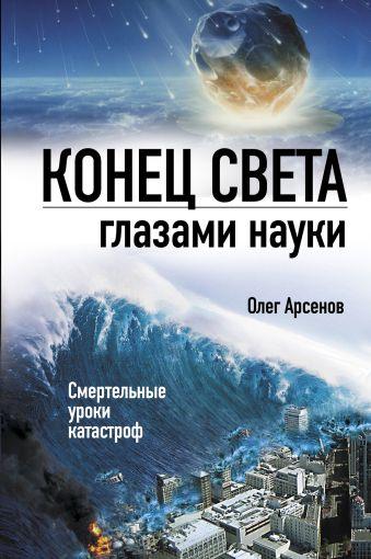 Конец света глазами науки Арсенов О.О.
