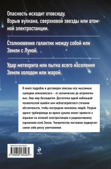 Обложка сзади Конец света глазами науки Арсенов О.О.