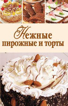 - Нежные пирожные и торты обложка книги