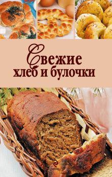 - Свежие хлеб и булочки обложка книги