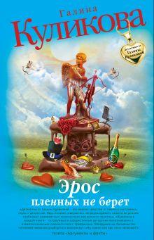 Куликова Г.М. - Эрос пленных не берет: повесть обложка книги