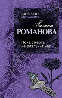 Романова Г.В. - Пока смерть не разлучит нас: роман обложка книги