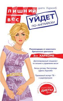 Харкомб З. - Диета Харкомб: Лишний вес уйдет по-английски обложка книги