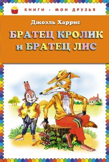 Харрис Дж. - Братец Кролик и Братец Лис (ст.кор) обложка книги