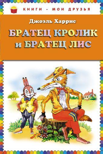 Братец Кролик и Братец Лис (ст.кор) Харрис Дж.