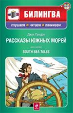 Лондон Д. - Рассказы южных морей. (+CD) обложка книги