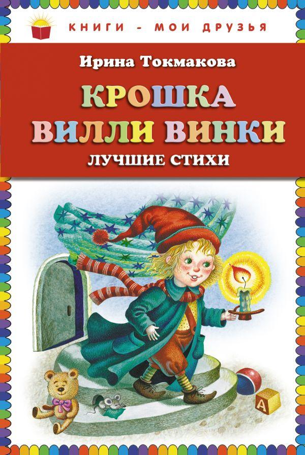 Крошка Вилли Винки. Лучшие стихи (ст.кор) Токмакова И.П.