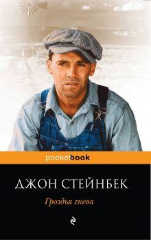 Стейнбек Д. - Гроздья гнева обложка книги