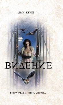 Видение обложка книги