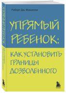 Маккензи Р.Дж. - Упрямый ребенок: как установить границы дозволенного' обложка книги