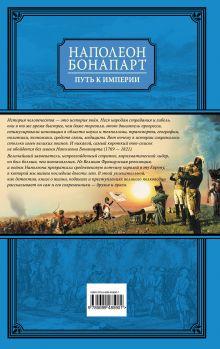 Обложка сзади Путь к империи Наполеон Бонапарт