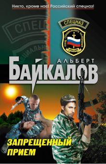 Байкалов А. - Запрещенный прием: роман обложка книги