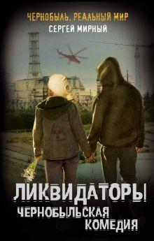 Мирный С. - Ликвидаторы. Чернобыльская комедия обложка книги