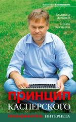 Дорофеев В., Костылева Т. - Принцип Касперского: телохранитель Интернета обложка книги