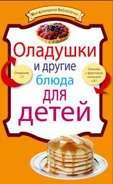 - Оладушки и другие блюда для детей обложка книги