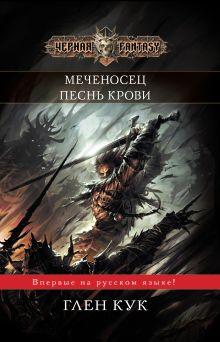 Кук Г. - Меченосец обложка книги