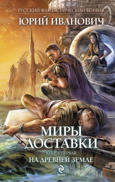 Миры Доставки. Книга первая. На древней земле