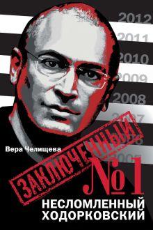 Челищева В. - Заключенный № 1: Несломленный Ходорковский обложка книги