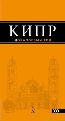 Александрова А. - Кипр: путеводитель обложка книги