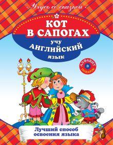 - Кот в сапогах: учу английский язык обложка книги