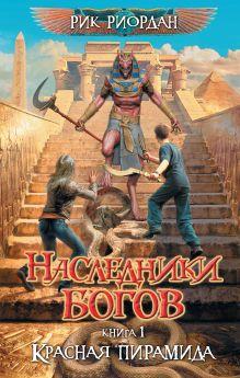Риордан Р. - Наследники богов. Книга 1. Красная пирамида обложка книги
