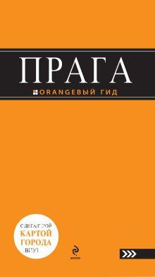 Яровинская Т. - Прага: путеводитель. 3-е изд., испр. и доп. обложка книги