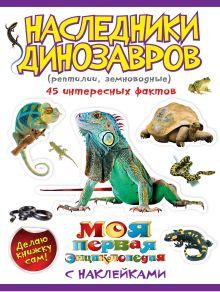 Костина Н.Н. - Наследники динозавров (рептилии, земноводные) обложка книги