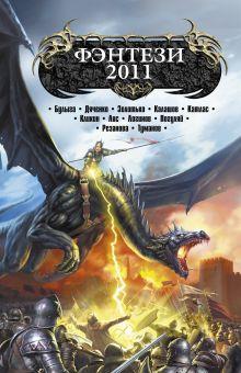 - Фэнтези - 2011 обложка книги