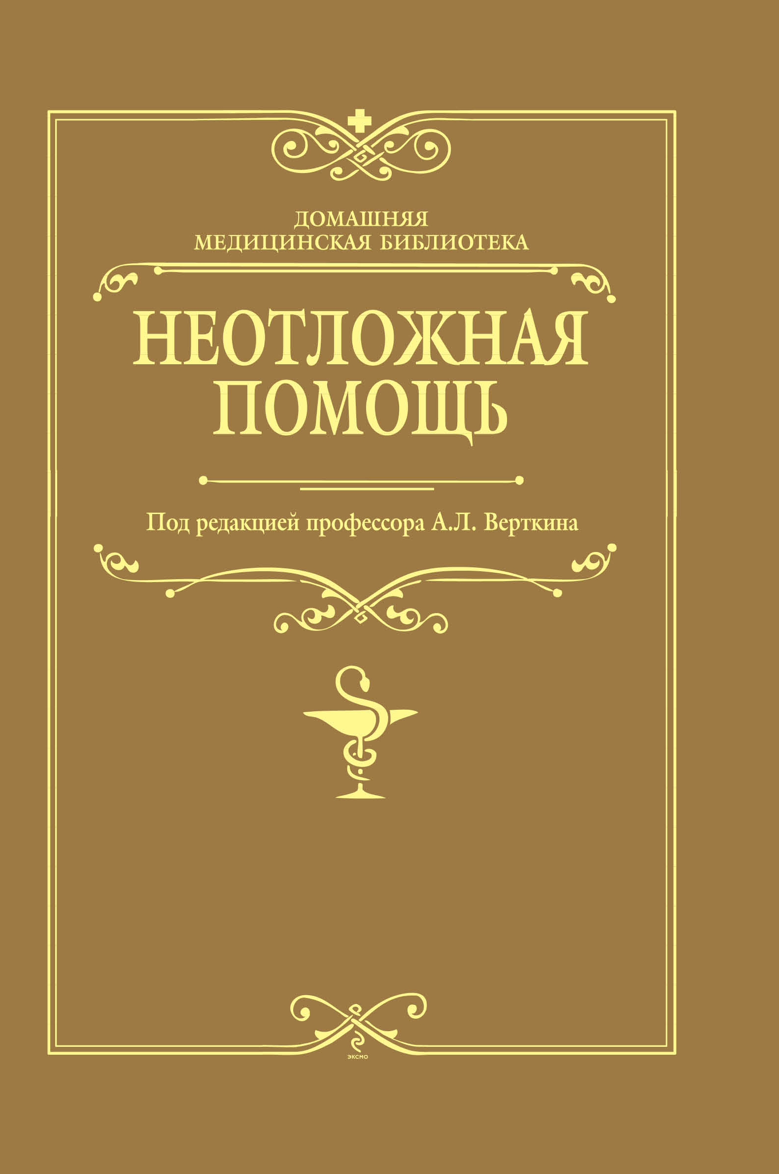 Неотложная помощь от book24.ru