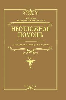 Фишкин А.В. - Неотложная помощь обложка книги