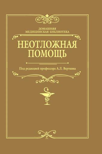 Неотложная помощь Фишкин А.В.